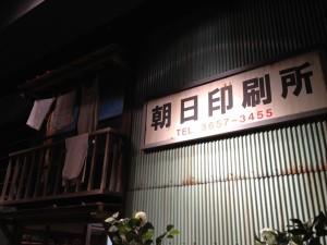 asahi_insatsu01