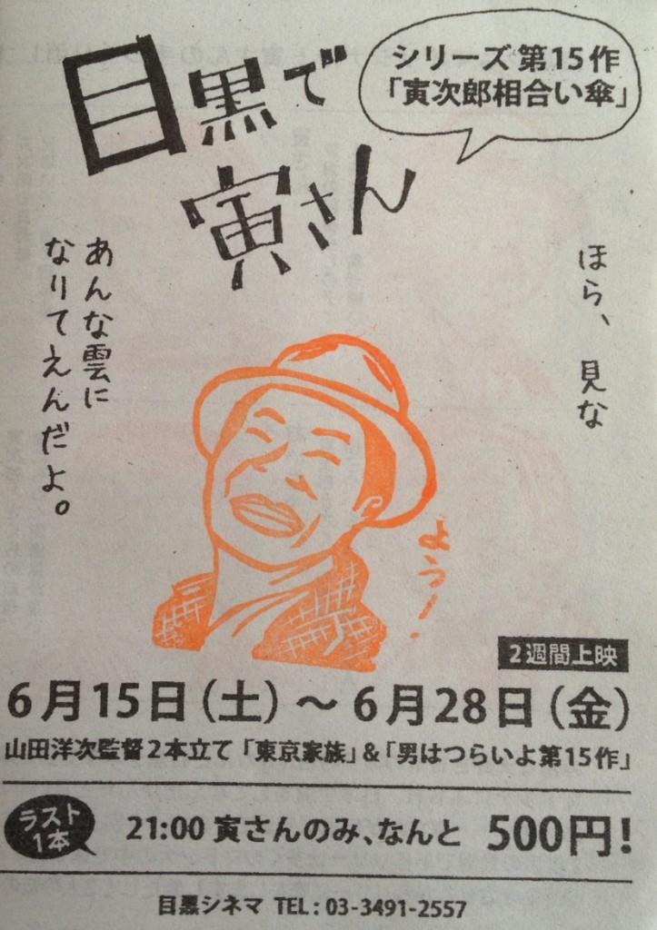 meguro_cinema_09