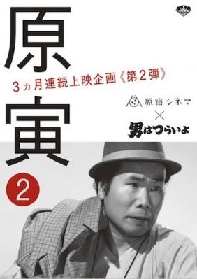 harajyuku-cinemavol2