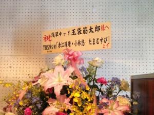 harajyuku_tamasan01